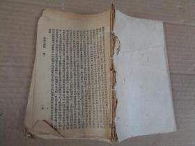 民国平装书《金镯玉环记》民国,1册(卷1---3)。品如图。