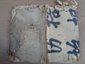 手抄本《宋以苏轼为翰林学未来战士承旨》清,1册全,80面,长19cm12.5cm,品如图。