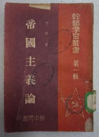 新中国书局1949年出版 《帝国主义论》列宁著 32开平装一册 HXTX308591