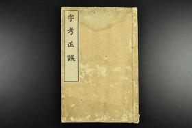 (乙8176)《字考正误》和刻本 线装一册全 是当时日本学校学习汉字的考试书籍 全书分为4个声调(平声、上声、去声、入声)说明了在民国以前日本的教育还是沿袭中国的教育体系.