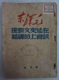 毛泽东著作 解放社1950年出版 《在延安文艺座谈会上的讲话》 32开平装一册 HXTX308582