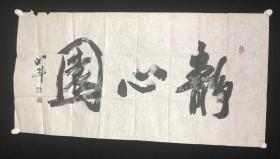 著名书法家、中国书法家协会会员 陈北斗书法作品《静心园》一幅(纸本软片,约8.3平尺,钤印:陈氏、北斗等)HXTX308344