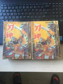 古龙武侠小说《刀神》全二册       没有版权页         武侠春秋出版社