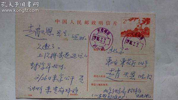 1-1984 實寄明信片 銷火車郵局戳