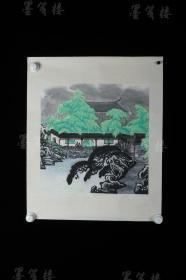 著名版画家、苏州桃花坞木刻年画研究会副会长 王祖德 套色木刻版画作品《竹外一枝轩》 一幅 (编号79/100,尺寸:41*40cm)HXTX310352