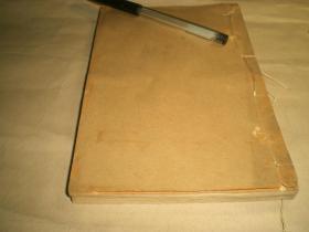 清精刻白纸精品:《虞氏易礼》原装老装共上下卷2册全