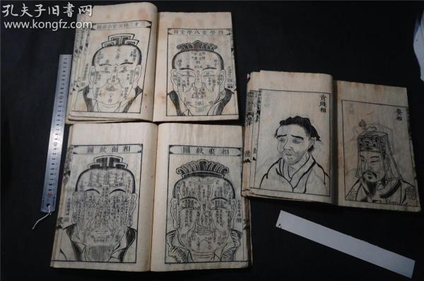 面相 相面古書】《神相全便正義》三冊全 一套 ,清,文化四年。 和刻本 ————孔網曾6100元成交