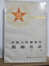 P6892  中国人民解放军将帅名录(第一集)