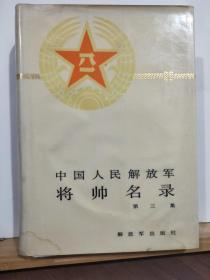 P6893 中国人民解放军将帅名录·第三集,硬精装
