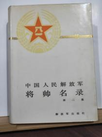 P6894  中国人民解放军将帅名录·第二集·硬精装