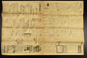 (乙8348)侵华史料《时事新报》1931年7月15日报纸1张夕刊 朝鲜事件调查结果 朝鲜排华暴行 上海市况稳定 等内容 时事新报社