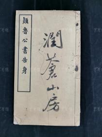 同一来源:民国三十三年 商务印书馆印行 《颜鲁公书告身》线装一册(封面有原藏者手迹)HXTX308356