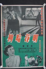 1958年 香港电影《柳暗花明》(又名狮子山下)电影海报一张 HXTX308977