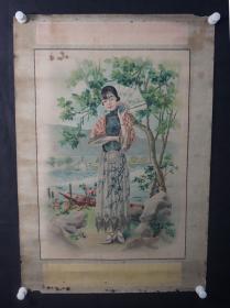 民国杭穉英 《迎风玉立图》月份牌 年画一张  上海寰球公司发行    HXTX308920