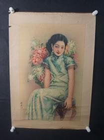 民国杭穉英 《心与菊同》月份牌 年画一张  HXTX308923