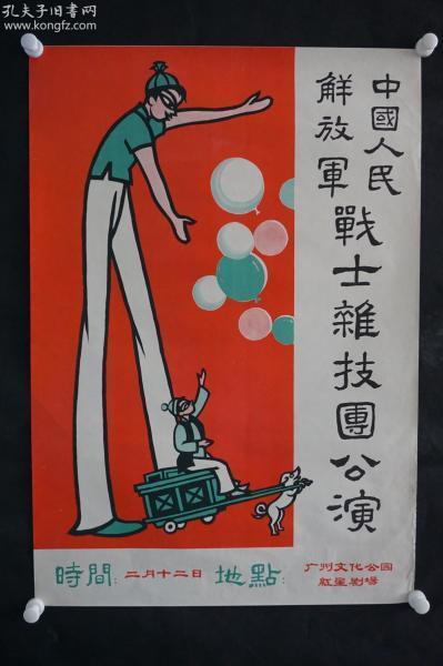 1950年代--1960年代《中国人民解放军战士杂技团公演》宣传画一张 HXTX308982