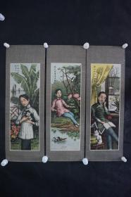 清末至民国初  美女月份牌  年画  条屏三张一组  HXTX309010