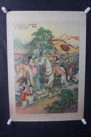 民国杭穉英绘《木兰还乡图》月份牌年画   HXTX308939