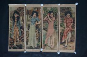民国 杭稺英 绘 美女月份牌  《坐花闲眺》《倚石默思》《临风玉立》《小憩待伴》年画  四条屏一套  HXTX309005