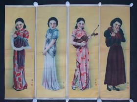 民国 金梅生 绘 民星新装 月份牌 年画 四条屏一套  HXTX309003