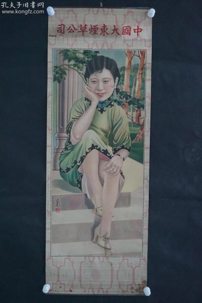 民国 谢志光 绘 中国大东烟草公司 广告画 HXTX309001