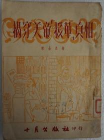 1951年   十月出版社初版   郭士杰著《揭穿美帝援华真相》    32开平装一册 HXTX308594