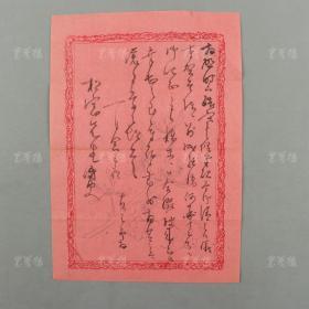 清末民国 佚名 毛笔书札一通一页(使用精美花笺纸)HXTX311715