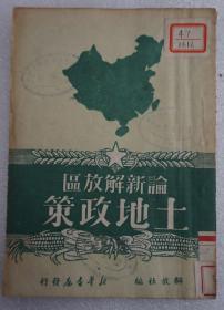 新华书店1950年出版 《论新解放区土地政策》解放社著 32开平装一册 HXTX308586