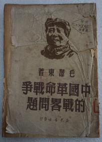 毛泽东著作 新华书店1949年初版 《中国革命战争的战略问题》 32开平装一册 HXTX308585