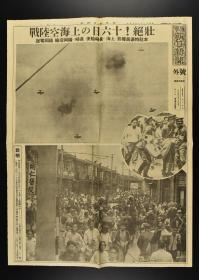 (乙8309)侵华史料《东京朝日新闻》1937年8月18日 报纸号外1张 八一三事变 淞沪会战 日军向空中的中国空军战机开炮 百老汇文路角附近的日本领事馆警察署员被中国空军投下的炸弹扎伤送往筱崎病院途中 慌乱中逃命的中国老百姓 中国空军轰炸日本陆战队本部附近 被轰炸后的江湾路千代洋行附近 日军军舰上的高射机关炮  日军机枪队等老照片插图 中国军向南京集解八十万大军 上海法租界日本侨民被袭等内容