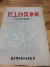 1946年晋察冀画报丛刊《民主的晋察冀》