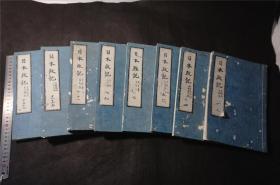 手抄本 精钞本】清《日本政纪》八册16卷全,明治10年(1877年)日本抄本,汉文。保存较好
