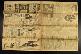 (乙8347)《时事新报》1930年2月23日报纸1张 日本大选 当选确定者 小田原地震等内容 时事新报社