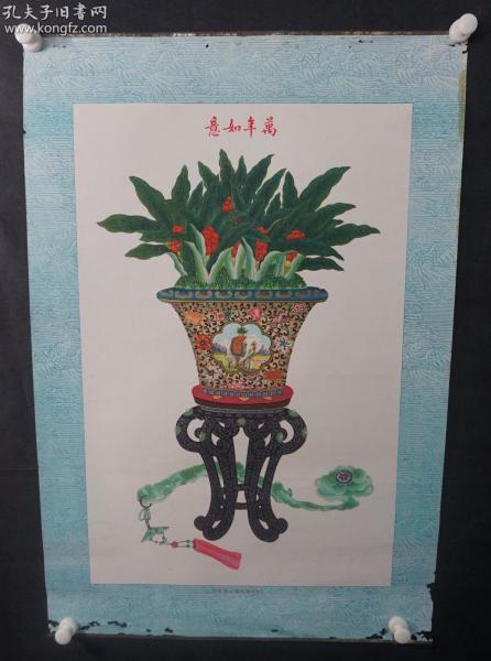 民国《万年如意》月份牌年画一幅   上海四马路陈正泰发行 HXTX308916