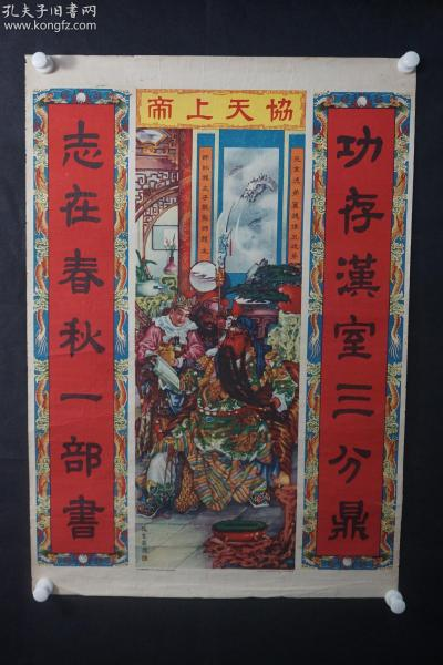 民国杨俊生《协天上帝》月份牌 广告画 一幅    HXTX308918
