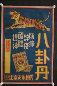 民国《八卦丹》广告画一张 HXTX308981