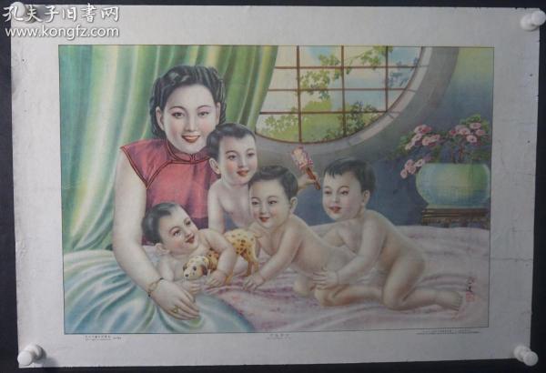 民国公达绘《四喜临门》月份牌 年画一张  HXTX308928