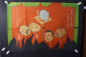 民国《叛军土匪之末路》宣传画   HXTX308938
