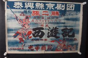 民国泰兴京剧团《西游记》海报   HXTX308941
