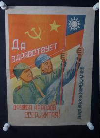 民国《苏联人民与中国人民友好关系万岁》抗战宣传画   HXTX308942