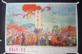 70年代《祖国山河一片红》宣传画一张  HXTX309027