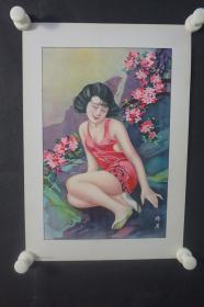 民国 杭穉英绘 美女月份牌年画一张  HXTX309084