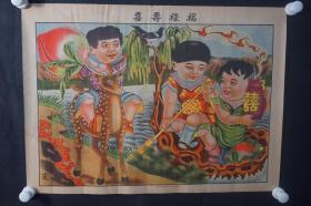 民国 《福禄寿喜》 石印年画一张  HXTX309078