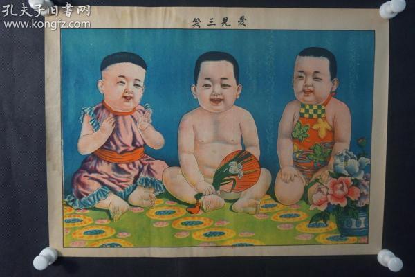 民国 《爱儿三笑》 石印年画一张  HXTX309077