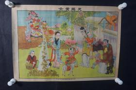 民国 《天赐黄金》 石印年画一张  HXTX309076