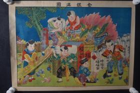 民国 《金银满囤》 石印年画一张  HXTX309075