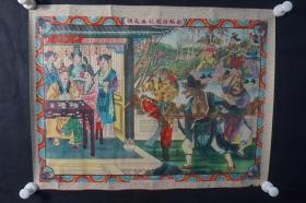 民国 《新编西游记无底洞》 石印年画一张  HXTX309073