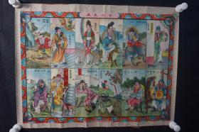 民国 《十二生辰》 石印年画一张  HXTX309072