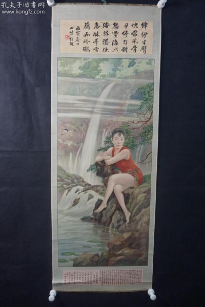 民国 上海日夜银行广告画一张  HXTX309063