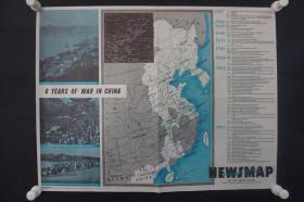 抗战时期援华美军《地图新闻报》(NESMAP)内容为:中国八年抗战(8 Years of war in China)  HXTX309041